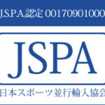 勉強会報告2018088独占禁止法とメーカーの立ち位置